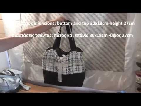 How to make a fabric boxy bag 1/Πως φτιάχνω υφασμάτινη τσάντα σε σχήμα κουτιού 1 - YouTube