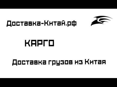 Карго доставка грузов из Китая в Россию. Компания Доставка-Китай.рф