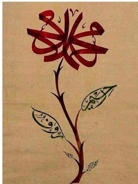 """Fahr-i Kâinat Efendimiz """"Muhammed"""" sallallahû aleyhi ve sellem'in ism-i şerîfleri müsenna (simetri) usûlü kullanılarak yazılıp timsalleri olan 'Gül'e benzetilmiş. Yapraklarına ise 'Raûf(çok şefkatli)' ve 'Rahîm(çok merhametli' yazılarak Tevbe(Berâe) Sûre-i Şerîfe'sinin 128. âyet-i celîlesine telmihte bulunulmuş.."""