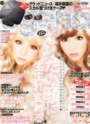 小悪魔 ageha (アゲハ) 2013年 12月号