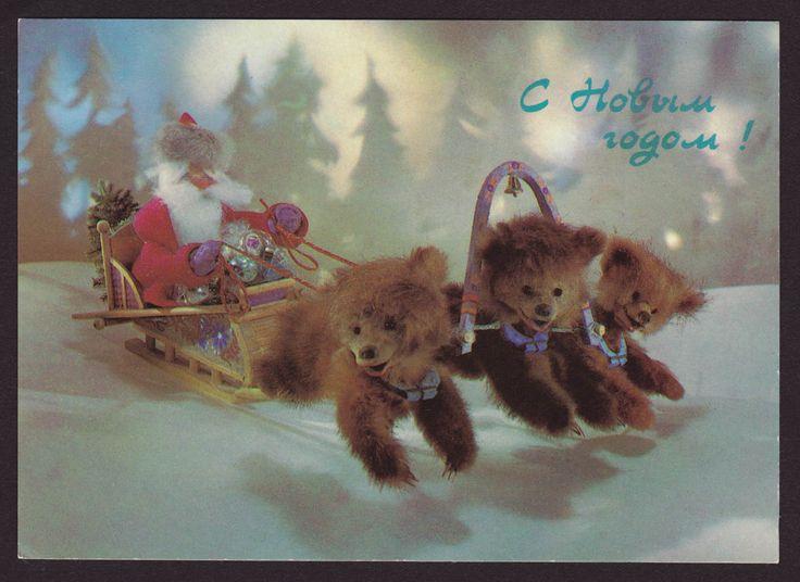 ロシアvintage X'mas postcard サンタさんのソリ、3匹のクマが力いっぱい引っぱっています。! ,古い絵葉書,ussr,クリスマスカード,ポストカード,グリーティングカード,絵はがき,プレゼント,ヴィンテージ,ソビエト,旧ソ連,メリークリスマス,パペット,サンタクロース,クリスマスツリー,こぐま,雪