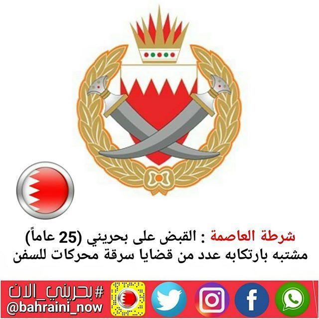 شرطة الحورة القبض على بحريني 25 عاما مشتبه بارتكابه عدد من قضايا سرقة محركات للسفن صرح رئيس مركز شرطة الحورة بمديرية شرطة محافظة العا Letters Symbols Abs