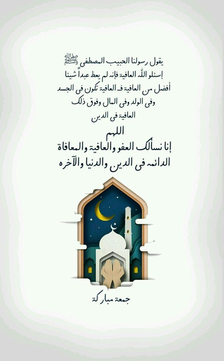 Pin By الصحبة الطيبة On جمعة طيبة Blessed Friday Convenience Store Products Frame