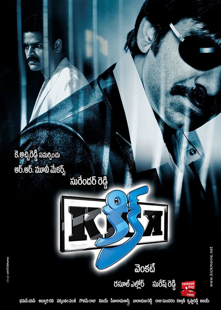 Kick 2 Movie 2015 Ravi Teja Official Teaser Trailer Download