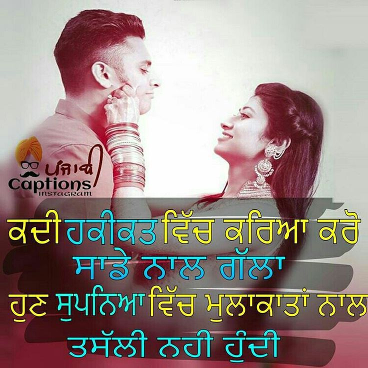 Cute Love Quotes For Her In Punjabi : Punjabi Love Quotes on Pinterest Punjabi love quotes, Punjabi quotes ...