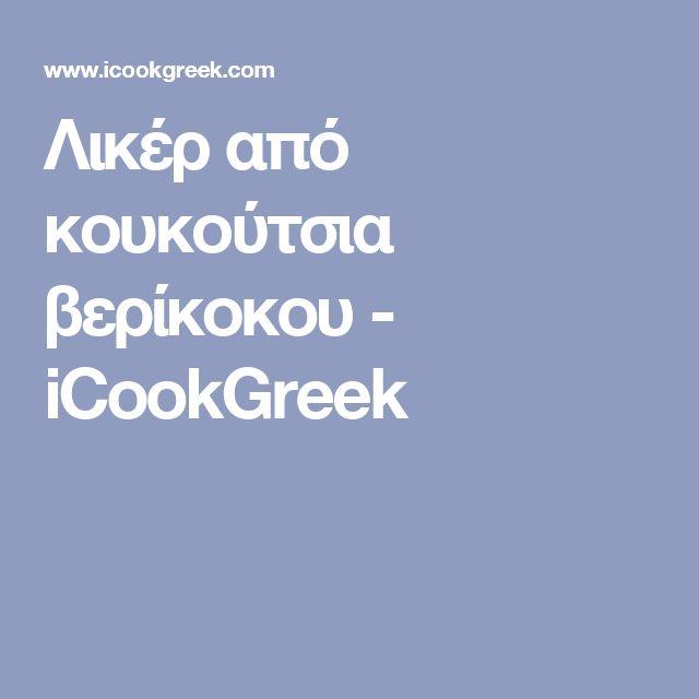 Λικέρ από κουκούτσια βερίκοκου - iCookGreek