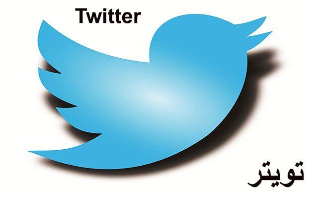 هاي فور تك طريقة التسجيل في تويتر حساب جديد وبحث شامل لكل ما Twitter