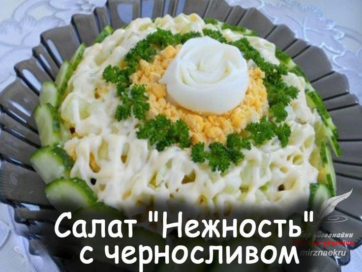 Салат нежность с черносливом