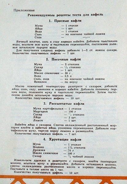 тех вафли для советской вафельницы рецепт с фото наши фотографии