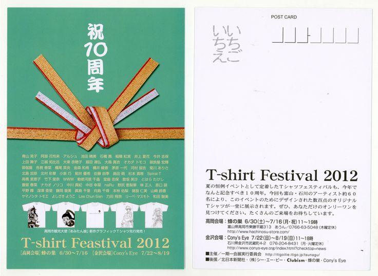 t-shirt-fes2012_dm.jpg (780×570)