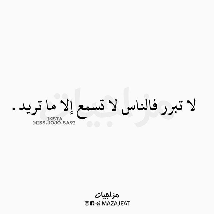 متابعه لقناتنه ع التلكرام Https T Me Mazajeat متابعه لحسابنه ع الانستكرام Https Ift Tt 2i2ihtn جوجو Arabic Jokes Arabic Quotes Quotes