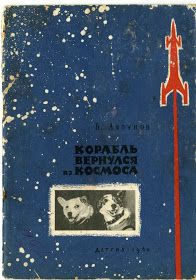 The Space Flight of Belka and Strelka. Moscow 20 cm. 30 p. (1960)   So I am not sure about the title but basically this pamphlet is b...