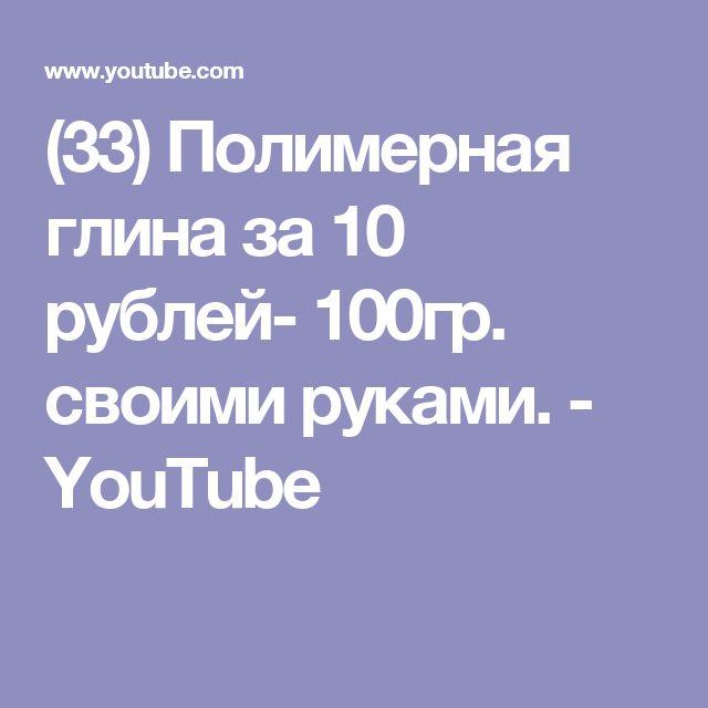 (33) Полимерная глина за 10 рублей- 100гр. своими руками. - YouTube