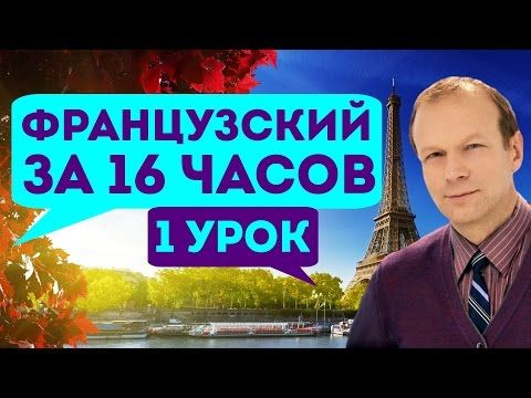 Сайт: www.fast-languages.com Уроки французского языка от Кристины: выучим французский язык бесплатно с помощью моих онлайн видео французского языка для начин...