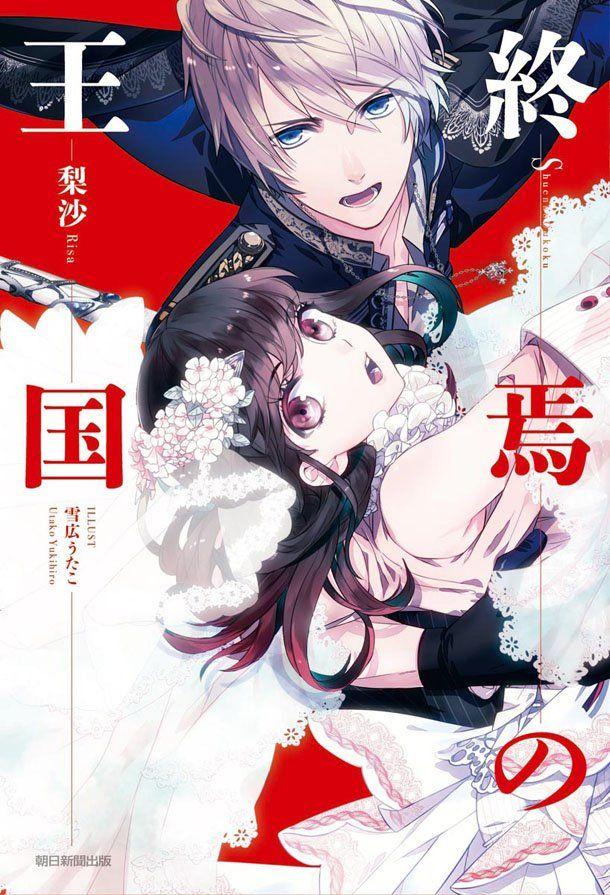 終焉の王国 || Shūen no ōkoku || Kingdom of the Demise By Author Risa and illustrationist Yukihiro Utako