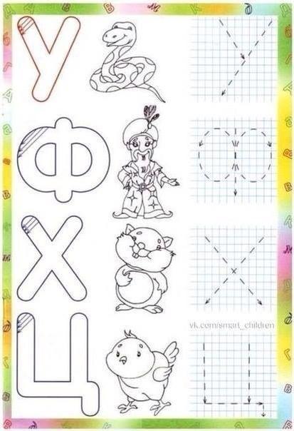 Первые прописи. Учим алфавит