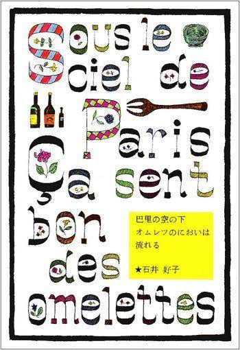 「巴里の空の下オムレツのにおいは流れる」暮しの手帖社。 1963年初刊。イラストは花森安治。  シャンソン歌手の石井好子さんが、1950年代のパリに音楽留学した際の思い出の料理をつづります。この本をきっかけに、石井さんは随筆の名手としても知られるようになりました。  簡潔ながら巧みな料理表現の文章は「美味しそう!」「さっそくオムレツを作りたくなった」などの賛辞を集め、現代にも読み継がれています。  現在、同著からレシピのみをピックアップした「レシピ集」も発売され、若い読者から「(石井さんを)お料理の先生だと思っていた」の声も聞かれるそう。  他の料理本では「バタをひとさじ玉子を3コ 」「パリ仕込みお料理ノート」など。