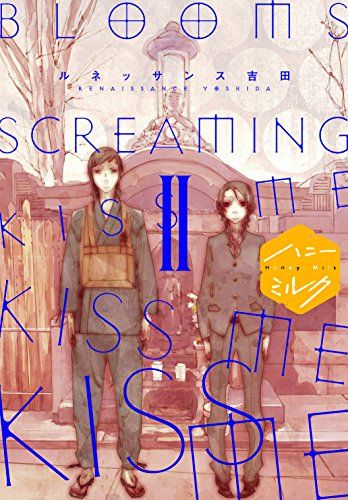 [ルネッサンス吉田]のBLOOMS SCREAMING KISS ME KISS ME KISS ME 分冊版(2) (ハニーミルクコミックス)