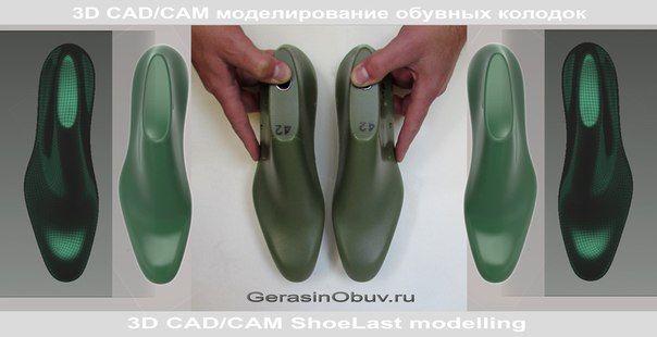 """3D CAD/CAM ShoeLast modeling Моделирование обувных колодок в 3D CAD/CAM. Все колодки моделируются с """"нуля"""", не требуя оцифровки ранее существующих физических колодок. На данный момент - это уникальная, единственная в своём роде технология. http://gerasinobuv.ru/fason-kolodki"""