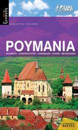 Ρουμανία, ταξιδιωτικός οδηγός των Εκδόσεων ΟΡΑΜΑ (νέα έκδοση)