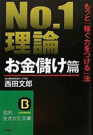 No.1理論【お金儲け篇】 (知的生きかた文庫)   西田 文郎 読了:2016年2月19日