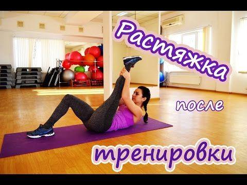 Растяжка после тренировки| О Б Я З А Т Е Л Ь Н О ! ! ! - YouTube
