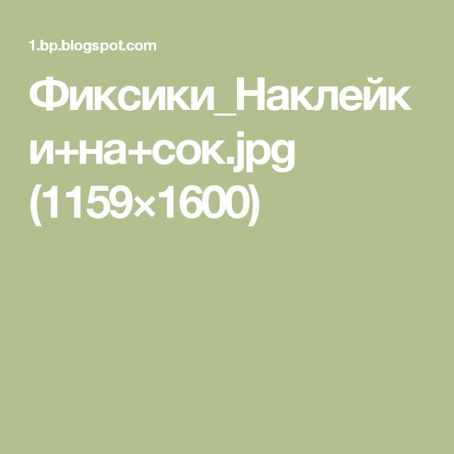Фиксики_Наклейки+на+сок.jpg (1159×1600)