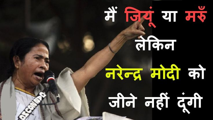 Mamata Banerjee threatens Narendra Modi - मैं जियूं या मरुँ लेकिन मोदी क...