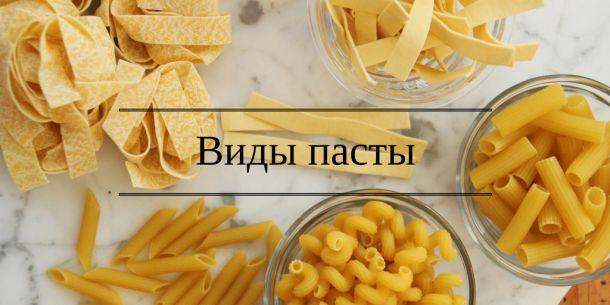 Фарфалле, капеллини и фузилли: Виды макарон | Кулинарный блог Wafli.net