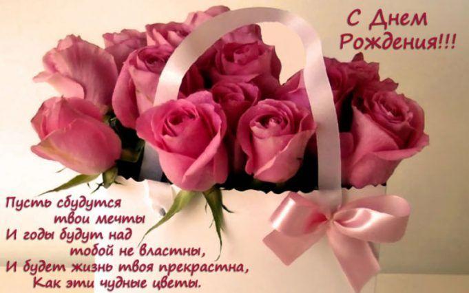 Krasivye Kartinki S Dnyom Rozhdeniya Zhenshine Bukety I Stihi 35 Foto