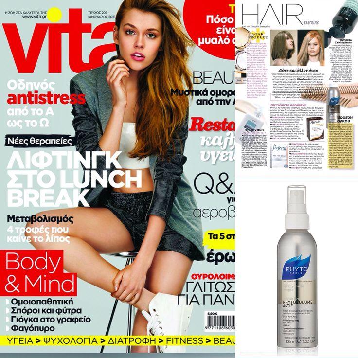 Για υγιή μαλλιά με πλούσιο όγκο, το Vita που κυκλοφορεί αυτόν τον μήνα, σου προτείνει το σπρέι PHYTOVOLUME ACTIF της PHYTO Paris. Το PHYTOVOLUME ACTIF, χάρη στα αμινοξέα κερατίνης και το εκχύλισμα από νεροκάρδαμο, αυξάνει τη διάμετρο της τρίχας και κάνει τα μαλλιά να φαίνονται πιο πλούσια!