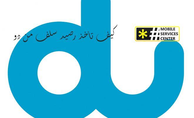 كيف تأخذ رصيد سلف من دو Tech Company Logos Company Logo Vimeo Logo