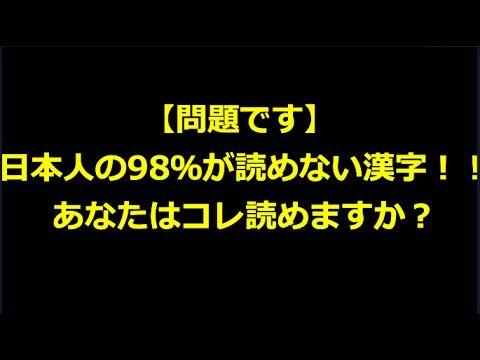 【問題です】日本人の98%が読めない漢字!!あなたはコレ読めますか?