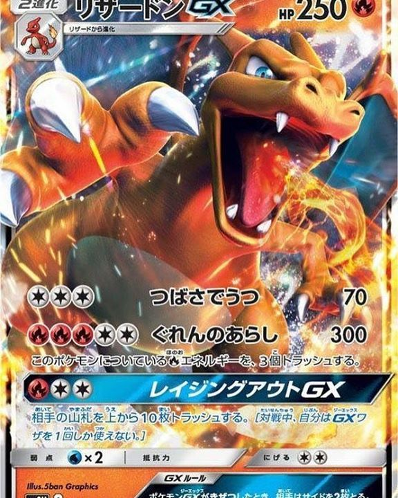 www.60cards.net 2. Discard 3 Fire Energy (not cards) attached to this Pokemon GX: Discard the top 10 cards from your opponent's deck #news #charizard http://ift.tt/2stx9GY
