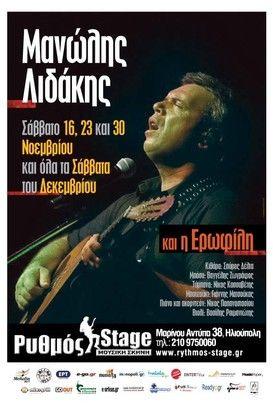 30/11: Μανώλης Λιδάκης @ Ρυθμός Stage - Κερδίστε 2 διπλές προσκλήσεις - Tranzistoraki's Page!