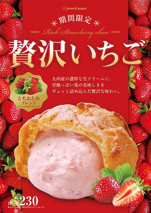 贅沢いちごシュー230円(税込)