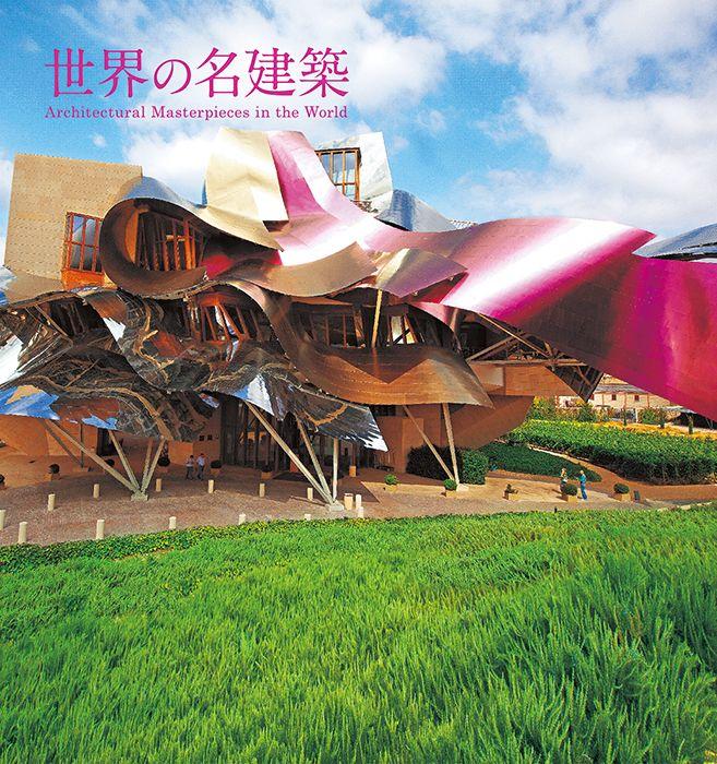 フランク・ロイド・ライトやル・コルビジェなどの近代建築の巨匠が手がけた建物から、RIBAゴールド・メダルやプリツカー賞受賞者の世界的な建築物をご紹介します。奇抜なデザインのビル等も多数収録。この1冊で世界の名建築をお楽しみ頂けます。