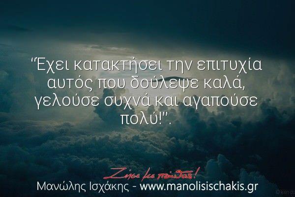 Να Αγαπάς τον Εαυτό σου και να Ζεις με Πάθος! - www.manolisischakis.gr
