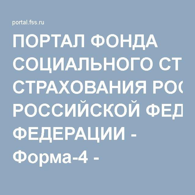 ПОРТАЛ ФОНДА СОЦИАЛЬНОГО СТРАХОВАНИЯ РОССИЙСКОЙ ФЕДЕРАЦИИ - Форма-4 - Создание
