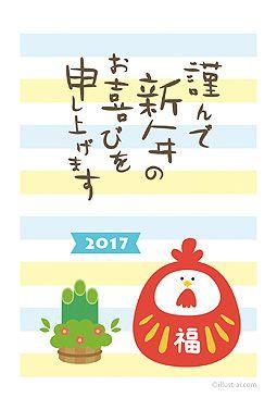 ニワトリだるま 年賀状 2017 干支 無料 イラスト ニワトリをモチーフにしたダルマのイラスト年賀状。ゆる~い雰囲気のイラストに癒されます!さわやかな背景のボーダー柄もポイント。文字入りと文字なしの2パターンご用意しました。