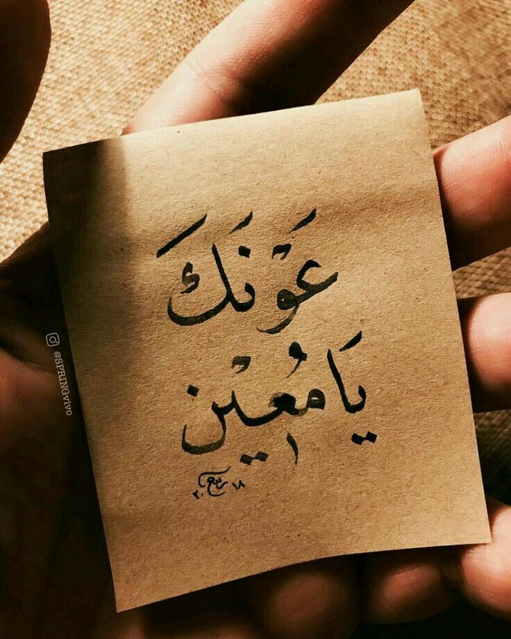Pin By Thowaiba On Sentimientos Arabic Quotes Quran Quotes Muslim Quotes