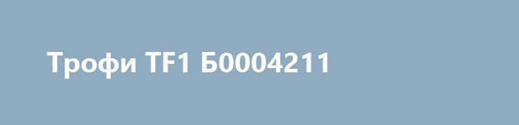 Трофи TF1 Б0004211 http://sport-stroi.ru/products/17120-trofi-tf1-b0004211  Трофи TF1 Б0004211 со скидкой 432 рубля. Подробнее о предложении на странице: http://sport-stroi.ru/products/17120-trofi-tf1-b0004211