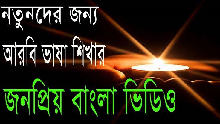 #Arabic To Bangla Word Meaning, Arabic Language Course, Arbi To Bangla V...