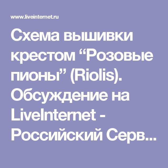 """Схема вышивки крестом """"Розовые пионы"""" (Riolis). Обсуждение на LiveInternet - Российский Сервис Онлайн-Дневников"""