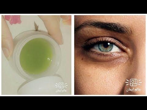 كريمة طبيعية ضد الهالات السوداء والانتفاخات Get Ride Of Dark Circles Youtube Beauty Skin Care Routine Beauty Care Simple Skincare