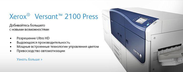 Xerox: офисная техника (МФУ, принтеры, сканеры, копировальная техника) и промышленные решения