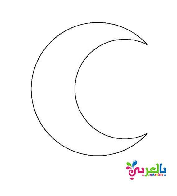 باترونات فوانيس وهلال رمضان جاهزة للطباعة للاطفال بالعربي نتعلم Paper Box Template Ramadan Lantern Ramadan