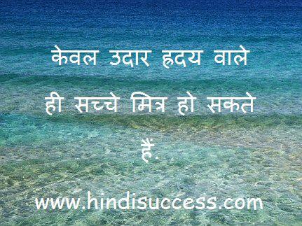 दोस्ती पर सुंदर विचार इमेज Quotes on friendship in Hindi