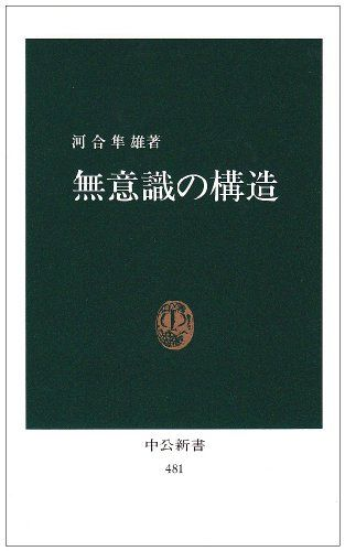 無意識の構造 (中公新書 (481))   河合 隼雄 http://www.amazon.co.jp/dp/4121004817/ref=cm_sw_r_pi_dp_fV-Rvb0GT228Q