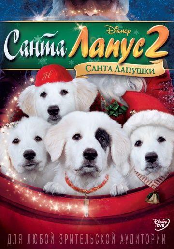 Санта Лапус 2: Санта лапушки (Santa Paws 2: The Santa Pups)